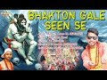 Bhakton Gale Seen Se # Rupesh Ahera # 4g Ka Jamana Bhola Song # Dj Remix Song 2018 # Daak Kawad