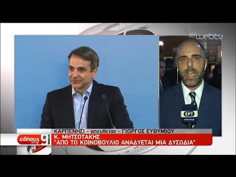 Ο Κ. Μητσοτάκης κατά του Ν. Βούτση: «Ραδιουργίες στο κοινοβούλιο» | 2/2/2019 | ΕΡΤ