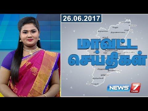 Tamil Nadu District News | 26.06.2017 [Part 1]
