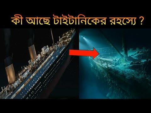 #147- ডুবন্ত টাইটানিককে এখনও সমুদ্র থেকে বের করা যায়না কেন ? Why Titanic Hasn't Recovered in Bengali