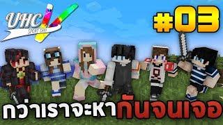 Minecraft UHC TH Season 5 #03 - กว่าเราจะหากันจนเจอ!! ดูคลิปทั้งหมด UHC TH : https://goo.gl/JdSHUF [ทีมสีฟ้าของ...