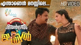 Nonton Welcome To Central Jail   Video Song   Enthanen Manassile   Dileep   Vedhika   Vaishaka Cynyma Film Subtitle Indonesia Streaming Movie Download