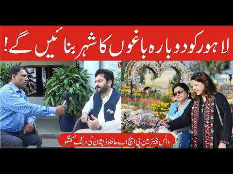 لاہورکودوبارہ باغوں کا شہربنائیں گے