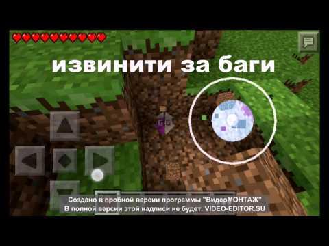 майнкрафт пе полная версия взлом #9