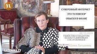 Юлия Латынина | Код Доступа | 02.11.2019 | LatyninaTV