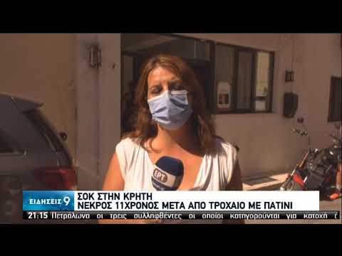Κρήτη: Νεκρό 11χρονο αγόρι μετά από τροχαίο με πατίνι   25/09/2020   ΕΡΤ