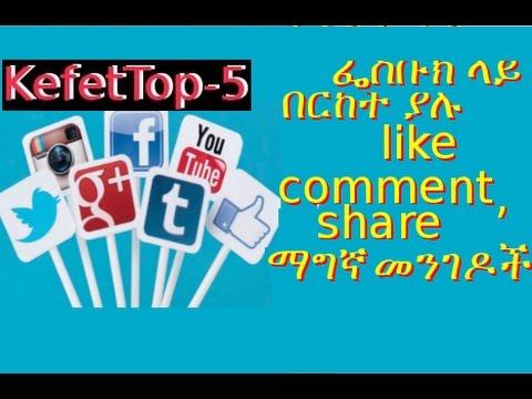 KefetTop-5: ፌስቡክ ላይ በርከት ያሉ like comment share ማግኛ መንገዶች