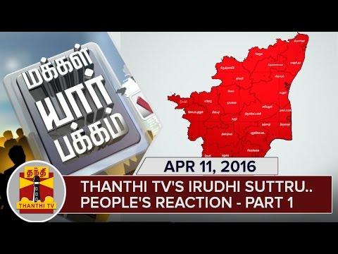Thanthi-TVs-Irudhi-Suttru--Peoples-Reaction-Part-1-Makkal-Yaar-Pakkam-April-11