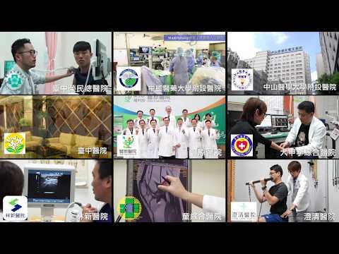 大台中運動防護醫療網影片