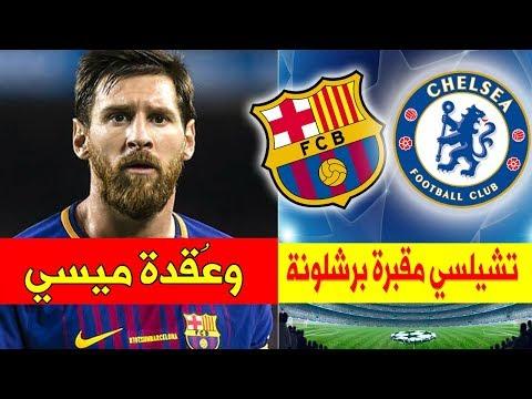 العرب اليوم - 5 حقائق تؤكّد أن برشلونة في خطر أمام تشيلسي