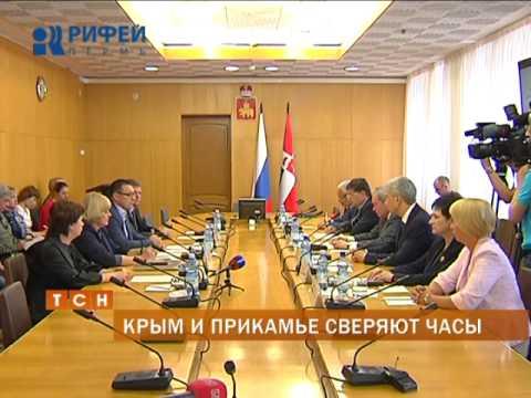 В Пермь прибыли представители торгово-промышленных палат из Севастополя и Крыма