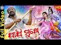 Papi Mukhe Tuma Nama Superhit Odia Shree Rama Bhajan On Odia Bhaktisagar