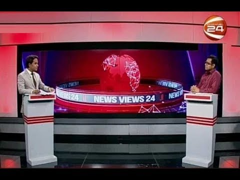 News Views 24 (নিউজ ভিউজ 24) | 23 April 2019