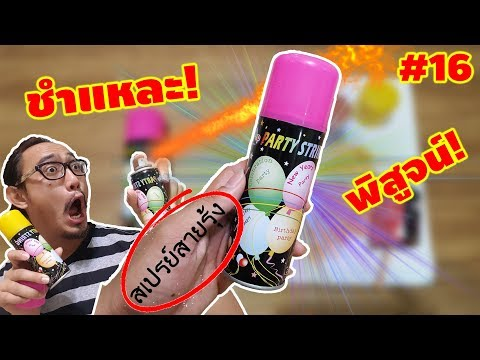 What's inside Party spray?