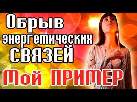 Разрыв энергетических связей- ПОКАЗЫВАЮ НА МОЕМ ПРИМЕРЕ - Как забыть любимого - DomaVideo.Ru
