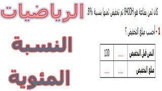 الرياضيات السادسة إبتدائي - النسبة المئوية 2 تمرين 11