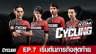 Cycling Plus TV Season 3 : Ep.7 เริ่มต้นภารกิจสุดท้าย