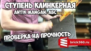 Угловая ступень Antik Mangan, ABC