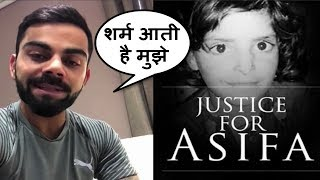 Video Virat Kohli Angry Response On Asifa Case - #Justice For Asifa MP3, 3GP, MP4, WEBM, AVI, FLV April 2018
