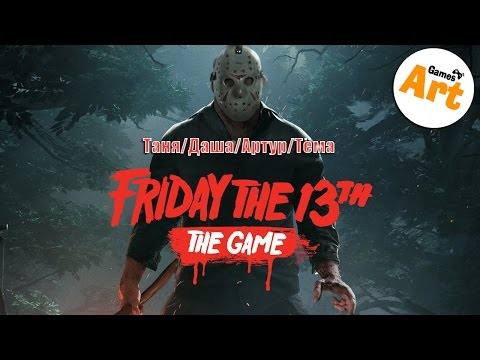 Friday The 13-th BETA (Таня/Даша/Артур/Тёма)
