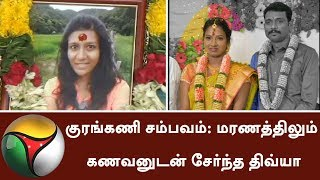 Video Kurangani Tragedy: Wife Dhivya also passes away after the death of her husband   #ForestFire #Couple MP3, 3GP, MP4, WEBM, AVI, FLV April 2018