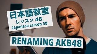 Advanced Japanese Lesson #48: Renaming AKB48 AKA talking about the old Nogizaka46. Learn Japanese pitch-accent and pronunciation from my Patreon ...