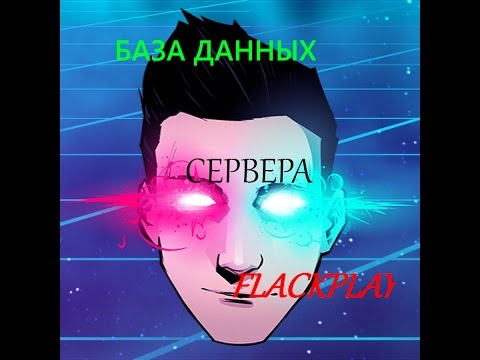 СЛИВ БАЗЫ ДАННЫХ СЕРВЕРА FlackPlay
