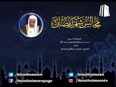 المجلس[20] مجالس شهر رمضان