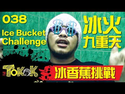 [Namewee Tokok] Ice Banana Challenge 冰香蕉挑戰