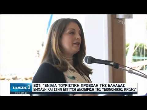 ΕΟΤ: Ενιαία τουριστική προβολή της Ελλάδας-Σύσκεψη Γκερέκου με φορείς στην Κέρκυρα | 03/06/20 | ΕΡΤ
