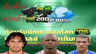 FIFA Online 3 มาเปิดของใหม่กัน บอลโลกปี 2006, fifa online 3, fo3, video fifa online 3
