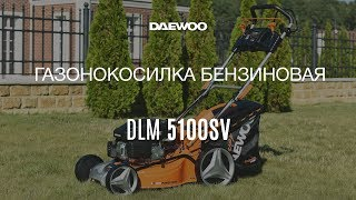 Газонокосилка бензиновая DAEWOO DLM 5100SV