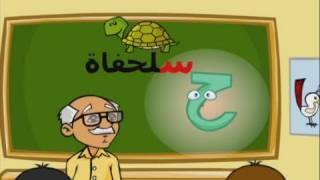 'Haaح' Arabic Alphabet Lesson: Teach Kids Letters - Modern Standard Arabic العربية