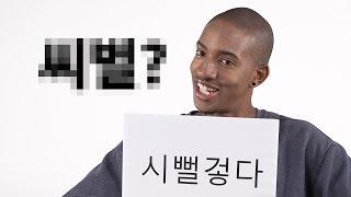 [3/20] Korean Vocab Test 한국에 사는 외국인들에게 고난도 한국어를 물어보았습니다. [LAKEY INSPIRED - Golden Hour] https://youtu.be...