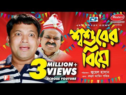 Download Shoshurer Biye | শ্বশুরের বিয়ে | Bangla Comedy Natok | Siddikur Rahman | Juel Hasan | Hashi Moon hd file 3gp hd mp4 download videos