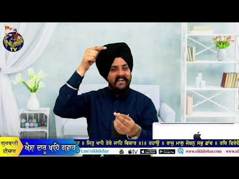 ਐਸਾ ਦਾਰੂ ਖਾਹਿ ਗਵਾਰ | Bhai Sarbjit Singh Dhunda | 20 Oct 2020 | Shabad Vichar | Sikhi Lehar TV 2020