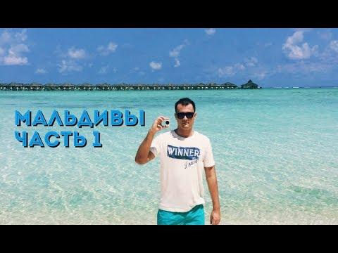 Мальдивы. Отель Sun islаnd Rеsоrт аnd Sра. Отдых на самом красивом острове. 1 - DomaVideo.Ru