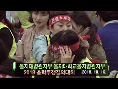보건의료노조 을지대 을지병원지부(서울)와 을지대병원지부(대전) 공동 총력투쟁 결의대회