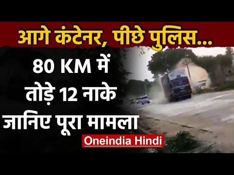 Rajasthan: आगे कंटेनर, पीछे पुलिस, 80 KM में 12 नाके तोड़े, देखिए हैरतअंगेज Video | वनइंडिया हिंदी
