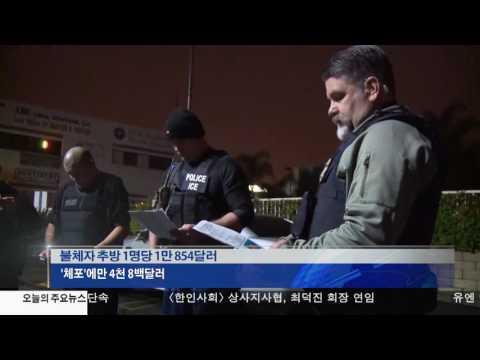 불체자 추방 1명당 1만 854달러 4.28.17 KBS America News