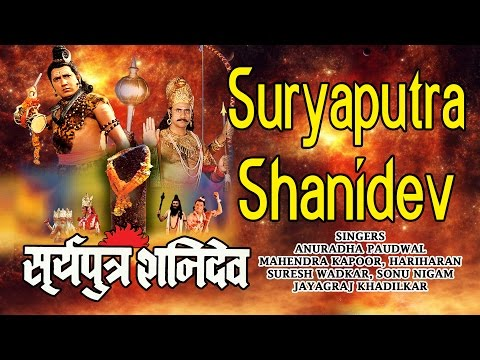 Suryaputra Shanidev Hindi Movie Songs Mahendra Kapoor, Anuradha Paudwal,Hariharan I Audio Juke Box