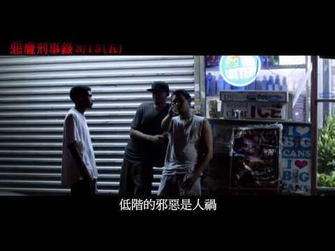 【惡魔刑事錄】60秒廣告