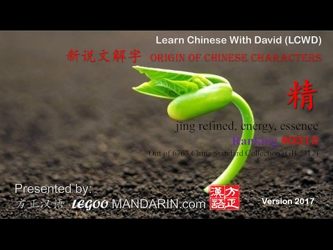 Origin of Chinese Characters - 0513 精 jīng refined, energy, essence - Learn Chinese with Flash Cards
