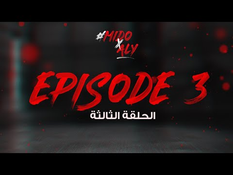 """الحلقة 3 من برنامج """"ميدو x علي""""..علي مظهر يتبع مع أحمد حسام خطة تأنيب الضمير"""