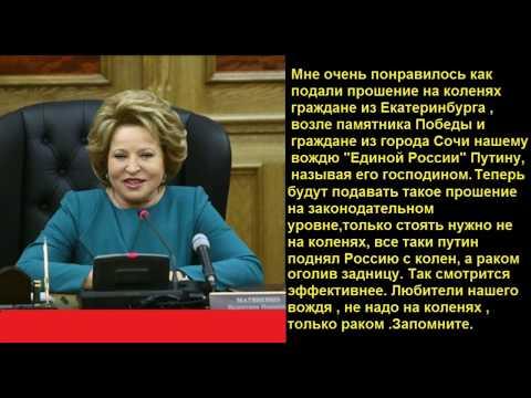 Путин \поднял\ Россию с колен и поставил в позу...... - DomaVideo.Ru