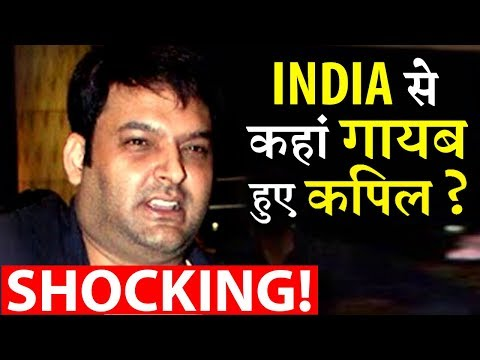 Shocking! Kapil Sharma Is not In INDIA, Where did he Disappeared?