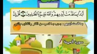 المصحف المعلم الصديق المنشاوي ___ سورة الجمعة