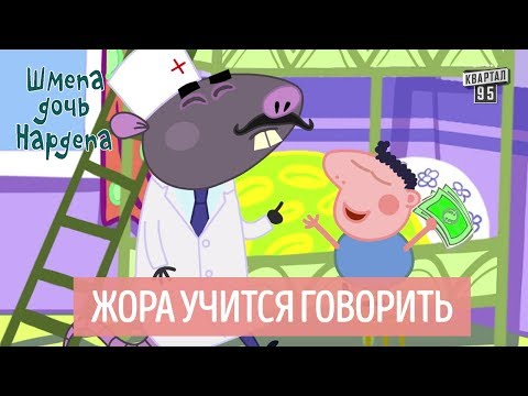 Жора учится говорить - Шмепа дочь нардепа, политический мультфильм (видео)