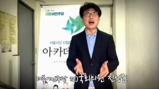 더불어민주당 신입당원교육 홍보영상