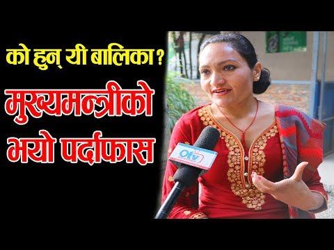 (बालिकालाई मुख्यमन्त्री शेरधन राईले पटक-पटक यौन शोषण गरे - Balika Khadka | SherdhanRai - Duration: 34 minutes.)